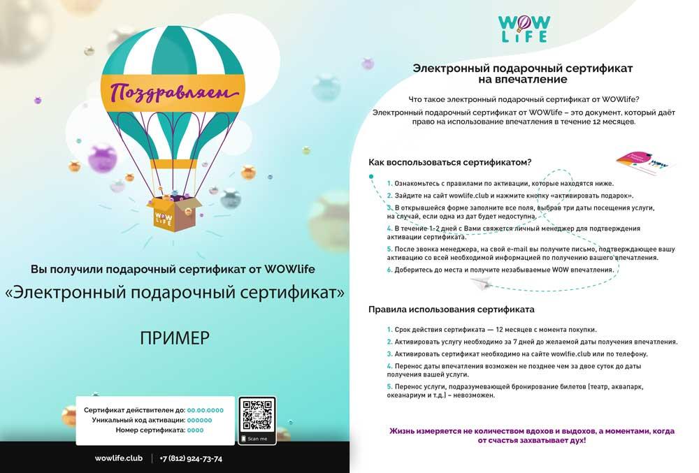 Электронный сертификат на проживание в купольном доме
