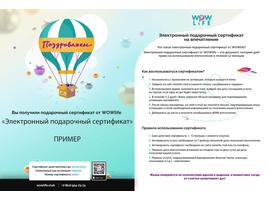 Электронный сертификат на проживание в юрте